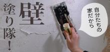 自分たちの家だから壁塗り隊